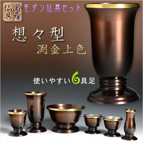 国産仏具現代調仏具 送料無料【RCP...