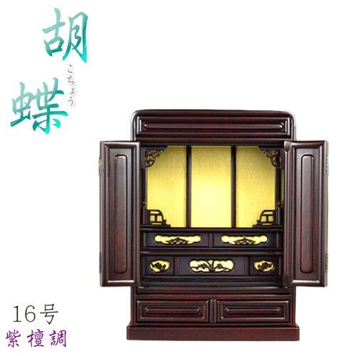 ミニ仏壇、小型仏壇、上置き仏壇、伝統的なダルマ型仏壇、送料無料【...