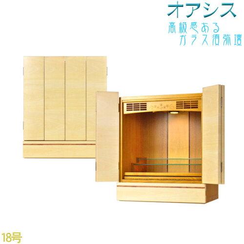 現代調上置きタイプミニ仏壇・小型仏壇 洋...