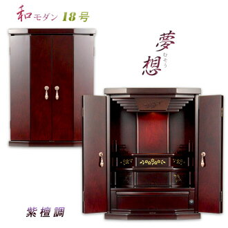 Japanese modern on top of small household Buddhist altars