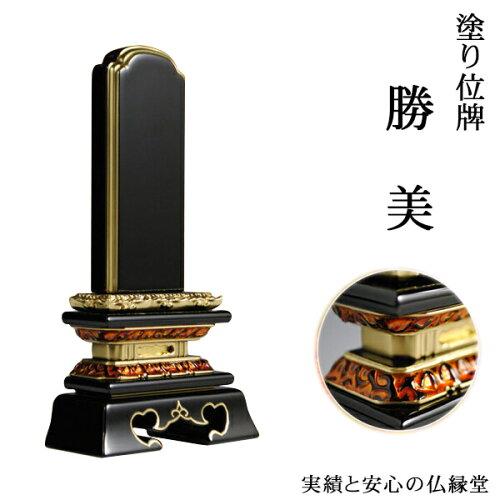 塗り位牌勝美4.0寸【当店通常価格8500円→5%OFF価格8075...