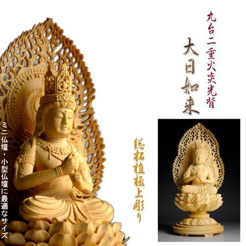 仏像:総柘植・丸台二重火炎光背・大日如来2.0寸
