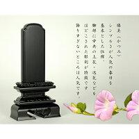 位牌黒檀勝美4.5寸【smtb-td】【RCP】