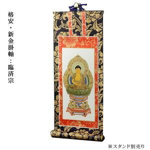 Hanging scrolls [Cheap / new gold hanging scrolls: Rinzai sect 30s Gohonson (1 Buddha Buddha)] Hanging scrolls for Buddhist altars Buddhist tool hanging scrolls [RCP]