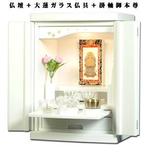 [Prince Buddha + Dairen Buddhist altar utensil set (white) + hanging hook] Great price with Buddhist altar, paulownia wood, mini modern altar [Future, white (white), Buddhist altar included] No.15 Free shipping dairen15 [smtb-td] [RCP]