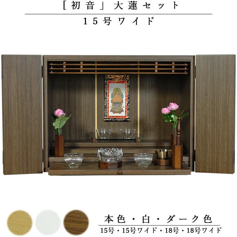 仏具, 仏壇 15 hsnwddr15smtb-tdRCP
