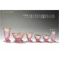 モダン仏具セット想々型【渕金パールピンク】