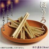 お盆の迎え火・送り火に【ほうろく】焙烙仏具盆用品素焼き皿