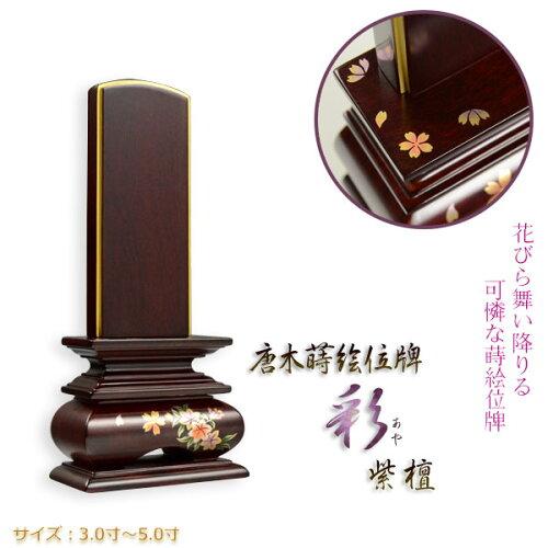 モダンで美しい面粉唐木位牌送料無料【sm...