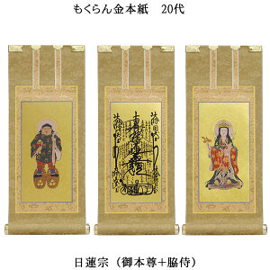 Nichiren Sect [Kakeshiku: Makuran Kinhon Honson / Wakisamurai three-piece set 20s] Hanging scroll for Buddhist altars [smtb-td] [RCP]
