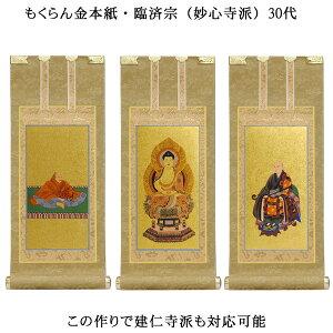Rinsai sect [Kakeshiku: Makuran Kinhon Honson / Wakisamurai three-piece set 30s] Buddhist altar hanging scrolls [smtb-td] [RCP]