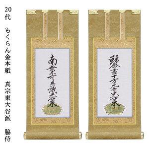 Jodo Shinshu / Higashi-Otani school [Kakeshiku: Makuran Kin Honshi Shiramoto Shimaki Wakikake 2-Piece Set 20s] Buddhist altar hanging scroll Samurai [smtb-td ] [RCP]