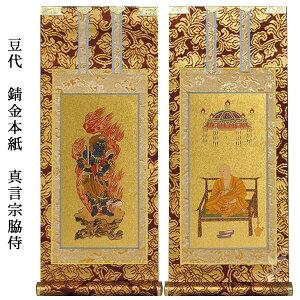 Shingon sect [Kakeshiku: Rust gold and gold main paper Waki Samurai two-piece set Mameshiro] Buddhist altar hanging scroll armpits [smtb-td] [RCP ]