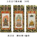 Kj-shingon-t-00-030