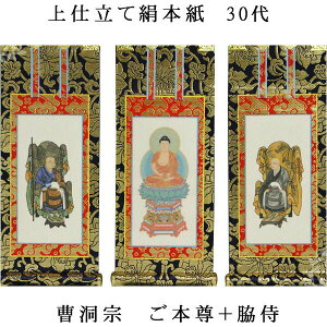 Soto sect [Kakeshiku: Top-finished silk-paper paper 30-something Waki Samurai] Buddhist altar hanging scroll [smtb-td] [RCP]