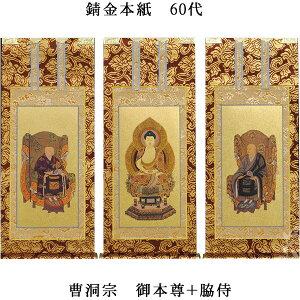 Soto Sou [Kakeshiku: Rusted Kinkin Honshi Honson / Wakisamurai three-piece set 60s] Hanging scroll for Buddhist altars [smtb-td] [RCP ]