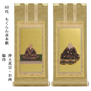 Jodo Shinmune, Nishi Honganji group [Kakeshiku: Makuran Kinhon Paper Waki Samurai 2-piece set 60s] Buddhist altar hanging scrolls [smtb- td] [RCP]