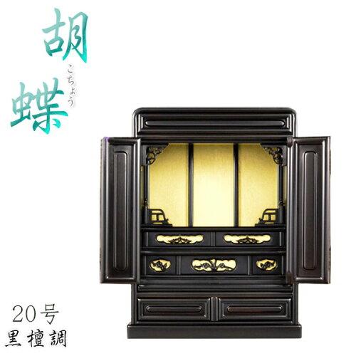 (8月中旬入荷予定)伝統的なダルマ型上置きタイプ・ミニ仏壇 送...
