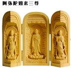 【仏像】総柘植【阿弥陀三尊】三開仏、安らぎと幸福を祈るご本尊【RCP】