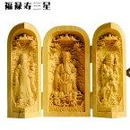 【仏像】総柘植【福禄寿三星】三開仏、幸福・財産・長寿を祈る仏様【RCP】