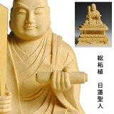 【仏像】高級上彫り・総柘植・日蓮宗・日蓮聖人2.5寸【smtb-td】【RCP】