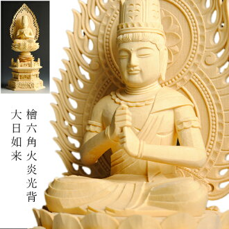 Buddha-Cypress Hexagon Arabesque Halo and Dainichi 2.5 inch