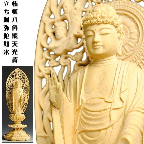 仏像・総柘植高級彫り・舟形阿弥陀3.5寸・浄土宗ご本尊