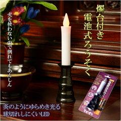 火を使わない燭台付き【電池式ろうそく】仏壇・神棚 【仏具】
