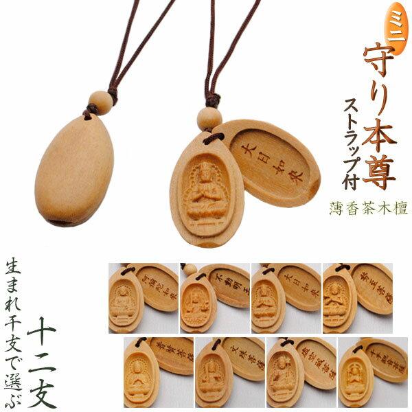 薄香茶木檀【十二支 ストラップ付きミニ守り本尊】ネコポス