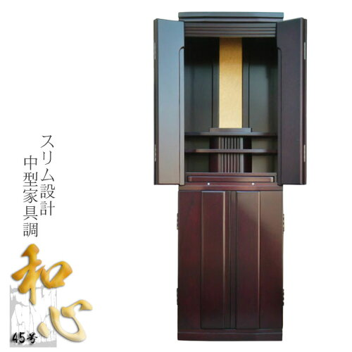 スリム設計、中型家具調仏壇