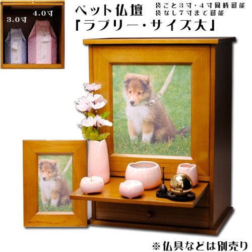 万能型メモリアルBOX、7寸まで収納可能【ペット...