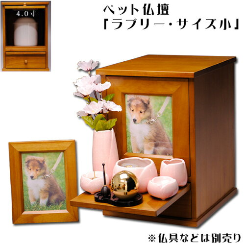 メモリアルBOX、4寸まで収納可能...