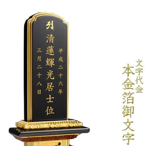 永遠に輝く極上文字位牌への文字入れ代金 送料無料【RCP...