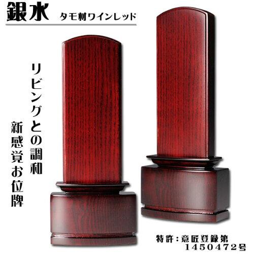 現代調 モダン位牌 銀水(ワインレッド)4.0寸