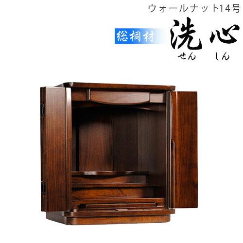 モダンミニ仏壇総桐材・ウォルナット色【...