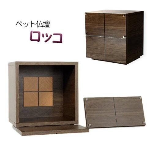 国産仏壇メモリアルボックス 送料無料