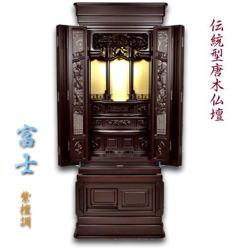 内蔵式経机付き唐木仏壇「富士」紫檀調