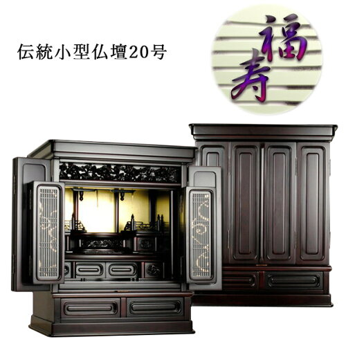 伝統型小型仏壇二重扉の本格仏壇 送料無料