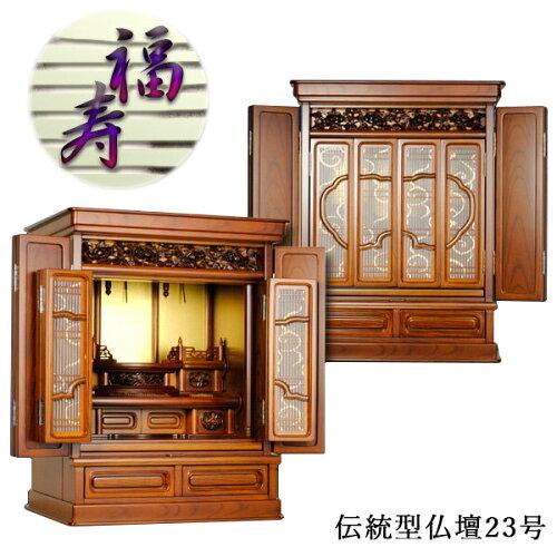 ちょっと大きめな小型仏壇、2重扉福寿23号けやき調