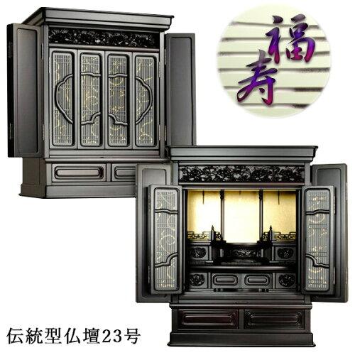 ちょっと大きめな小型仏壇、2重扉福寿23号紫檀調