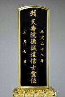 位牌文字入れ代金一霊位(行書)