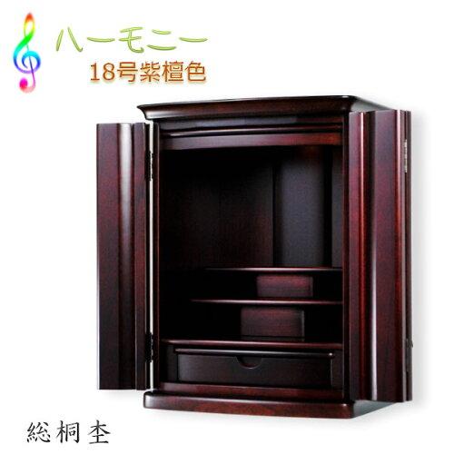 家具調モダン仏壇上置き小型仏壇 送料無料