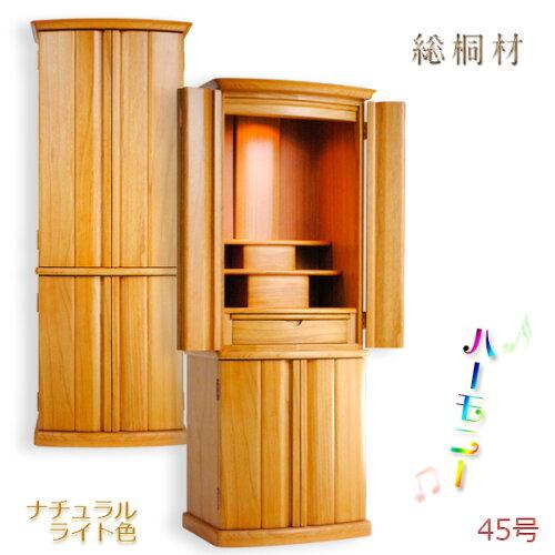 (入荷未定)家具調モダン仏壇送料無料...