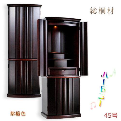 家具調モダン仏壇送料無料