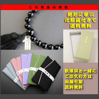 Kyoto Rosary manufacturing wholesale for Union men Rosary, Black Onyx, silk head tuft