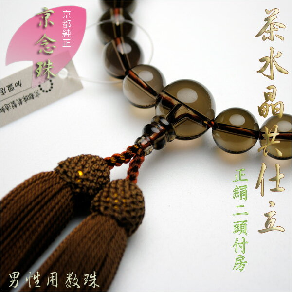 Beads, pure silk fabrics hair style bunch for Kyoto string of beads men