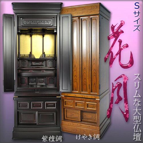 [中型仏壇][伝統仏壇]・花月s(45-15)・紫檀調・送料無料