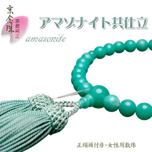 京念珠女性用数珠・正絹房 ネコポス送料無料
