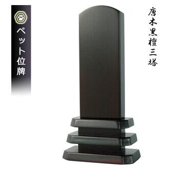Pet Mortuary Karaki ebony 3 Tower 3.5 inch