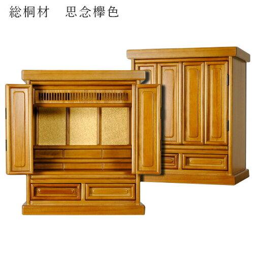桐材使用の伝統型小型仏壇ケヤキ色・ダウンライト付 送料無料